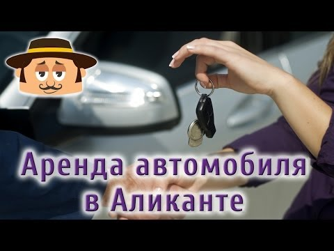 Аренда автомобиля аликанте
