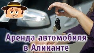 Аренда автомобиля в Аликанте 225 евро за 43 дня.(, 2014-05-08T03:07:52.000Z)