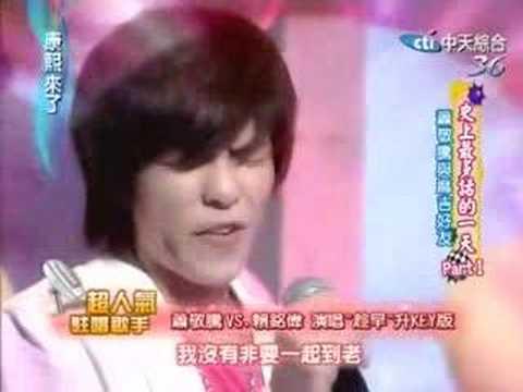 蕭敬騰/ Xiao Jing Teng with Yuming