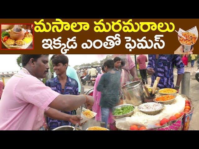 Indian Evening Crazy Snacks | Masala Maramaralu @ 20 Rs Only | Vijayawada Street Food | PDTV Foods