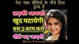 Download lagu Ladki Patane Ka Mantra TotkaKala JaduTarika MP3