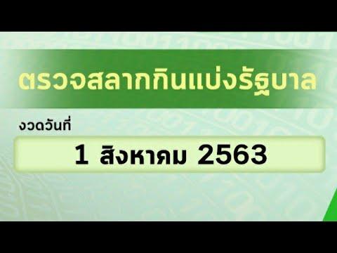 ตรวจสลากกินแบ่ง 01/08/63 ตรวจหวย 1 สิงหาคม 2563