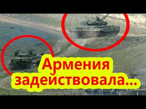 Азербайджана: Армения задействовала танки в боях