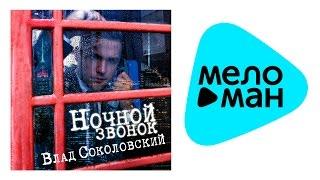 Влад Соколовский - Ночной звонок Меломан