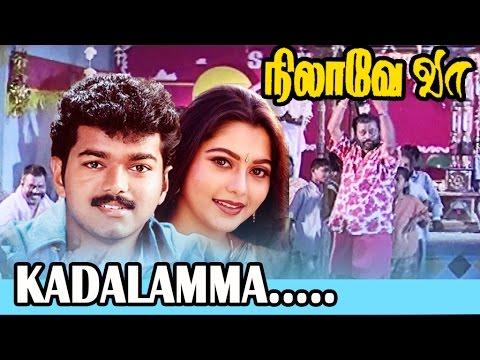 Kadalamma Kadalamma...| Tamil Movie | Nilave Vaa | Movie Song