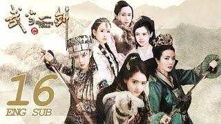 《武當一劍 Wudang Sword》EP16 ENG SUB  古裝武俠  KUKAN Drama