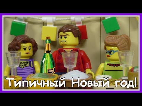 Лего новый год мультфильм