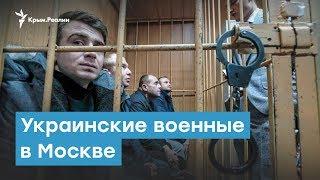 Украинские военные в Москве. Крымский вечер   Радио Крым.Реалии