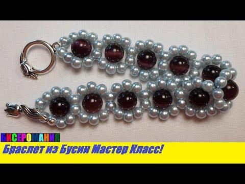 Браслет из Бусин Мастер Класс для Начинающих! Простой Браслет из Бусин Цветы / Bracelet From Busin!
