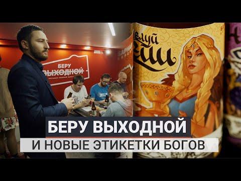 Беру Выходной / Презентация напитков и НОВЫЕ этикетки БОГОВ!