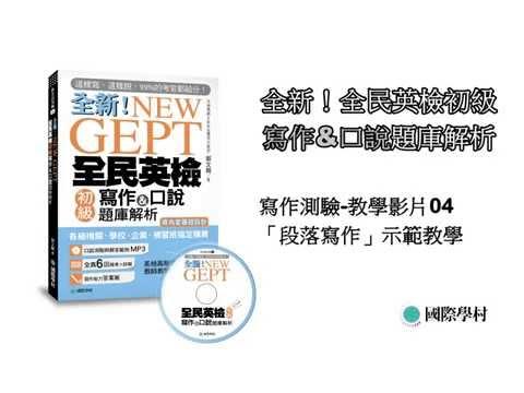 GEPT全民英檢初級-寫作測驗【段落寫作】解題教學