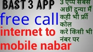 free call from internet to mobile  3 bast app nice voice(, 2016-11-22T00:34:29.000Z)