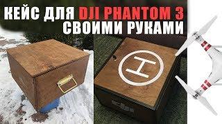 КЕЙС\ЯЩИК для DJI Phantom | Новая покупка