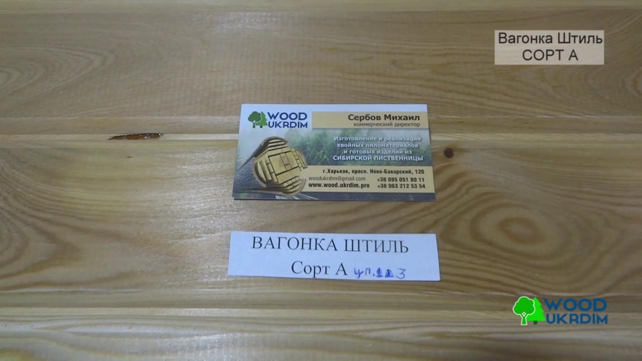 Доска пола, Сорт А - Сибирская Лиственница, WoodUkrdim - YouTube