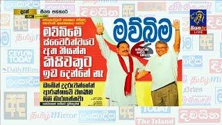 Siyatha Paththare | 12.08.2019 | Siyatha TV Thumbnail
