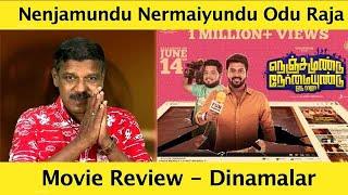 நெஞ்சமுண்டு நேர்மையுண்டு ஓடு ராஜா திரை விமர்சனம் | Film Review by Poo Sattai Kumaran | Dinamalar