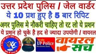 ##UP POLICE / JAIL WARDEN VERY MOST IMPORTANT QUESTIONS (उत्तर प्रदेश पुलिस और जेल वार