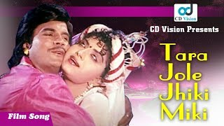 Tara Jole Jhiki Miki | Ilias kanchan | Anju Ghosh | Andrew kishore | Runa Laila | Movie song