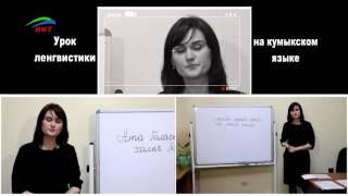 Уроки лингвистики. Кумыкский язык. Урок 8