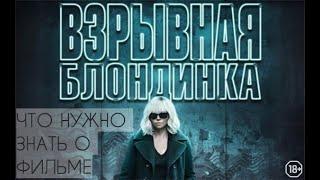 Интересные факты о фильме «Взрывная блондинка» / Atomic Blonde