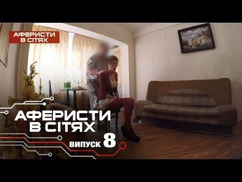 Аферисты в сетях - Выпуск 8 - Сезон 2 - 25.10.2016