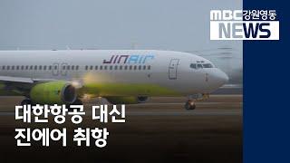 [뉴스리포트] 원주공항, 대한항공 대신 진에어 취항 2…