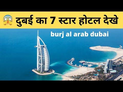 दुनिया का एकमात्र 7 स्टार होटल | Burj Al Arab | Seven Star Hotel | Dubai | #shorts