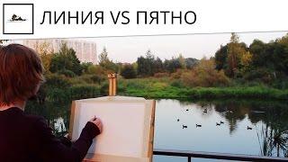 В чем отличие между рисованием пятном и линией в рисунке и живописи, видео урок