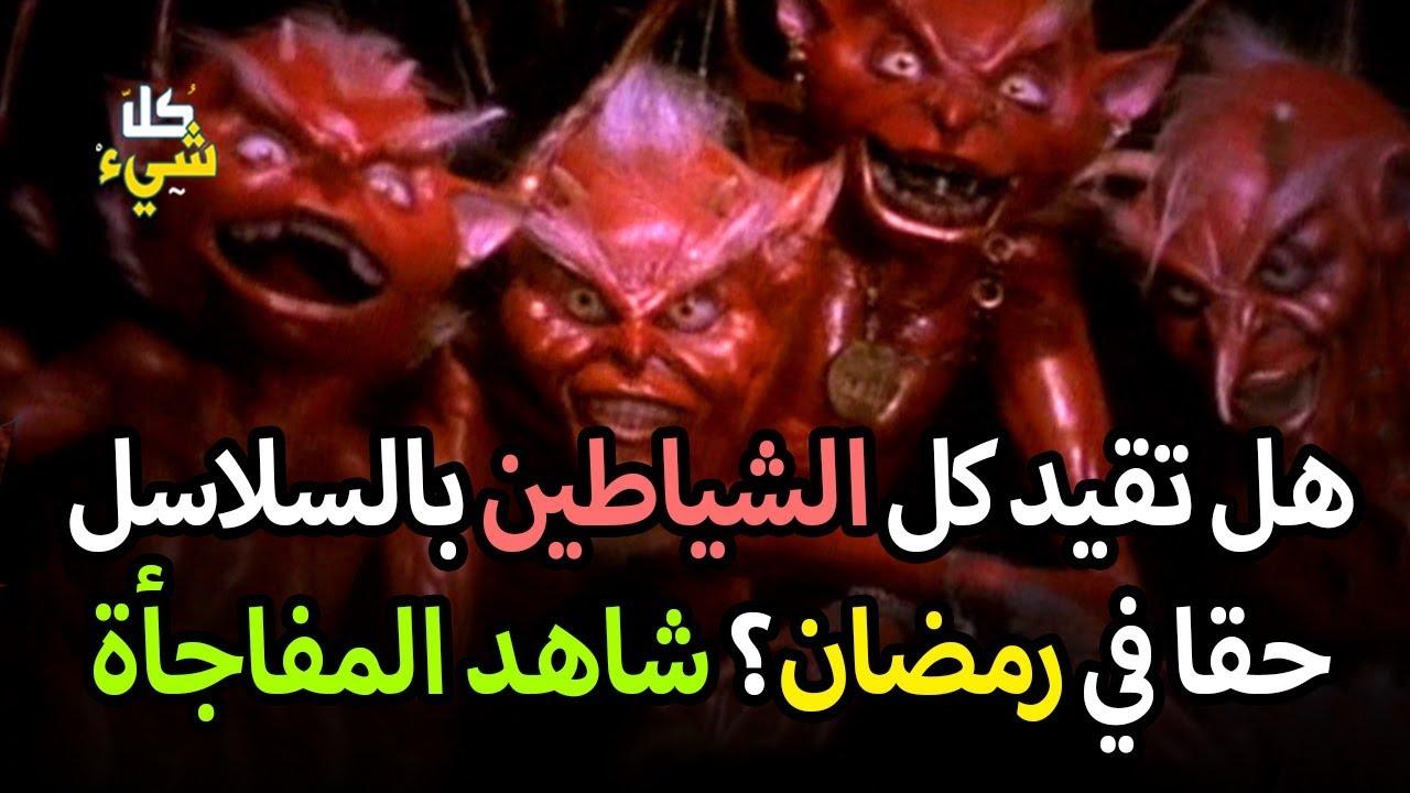 هل تقيد كل الشياطين بالسلاسل حقا في رمضان شاهد المفاجأة Youtube