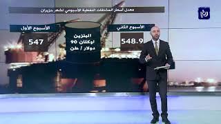 معدل أسعار النفط والمشتقات النفطية في الأسبوع الثاني من شهر حزيران (17-6-2019)
