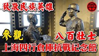 台灣人參觀上海四行倉庫抗戰紀念館 致敬民族英雄八百壯士【阿平遊記】China Travel Vlog 32 Shanghai