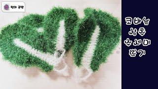 [떤미공방] 코바늘 상추수세미뜨기 / Crochet L…