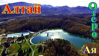 Озеро Ая и река Катунь на Алтае