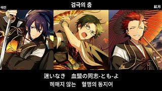 紅月 - 剣戟の舞