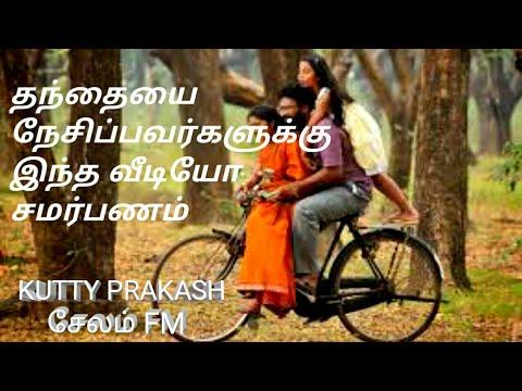 Thanthaiyai nesipavarkaluku intha video samarpanam, pitithal anaivarukum share pannavum