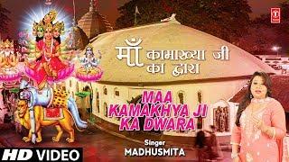माँ कामाख्या जी का द्वारा MAA KAMAKHYA JI KA DWARA I MADHUSMITA I New HD Video