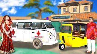 रोगी वाहन Ambulance and Auto Wala हिंदी कहानियां Hindi Kahaniya Funny Video