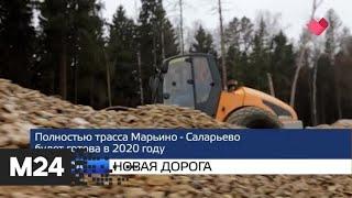 """""""Москва и мир"""": новая дорога и движение открыто - Москва 24"""