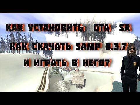 Как УСТАНОВИТЬ ЧИСТУЮ ГТА И САМП 0.3.7 Без вирусов и Добавить Сервер в Samp и играть в Самп?