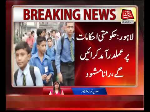 Notification of Summer Holidays Issued in Punjab