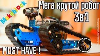 крутой развивающий робот 3в1 - mBot Ranger Educational Robot Kit