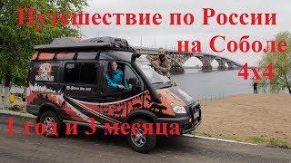 По России на Соболе 4х4. 1 год и 3 месяца. Интервью с ребятами!