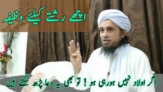 Achche Rishton Ke Liye Wazifa | Mufti Tariq Masood (Zarur Sune)