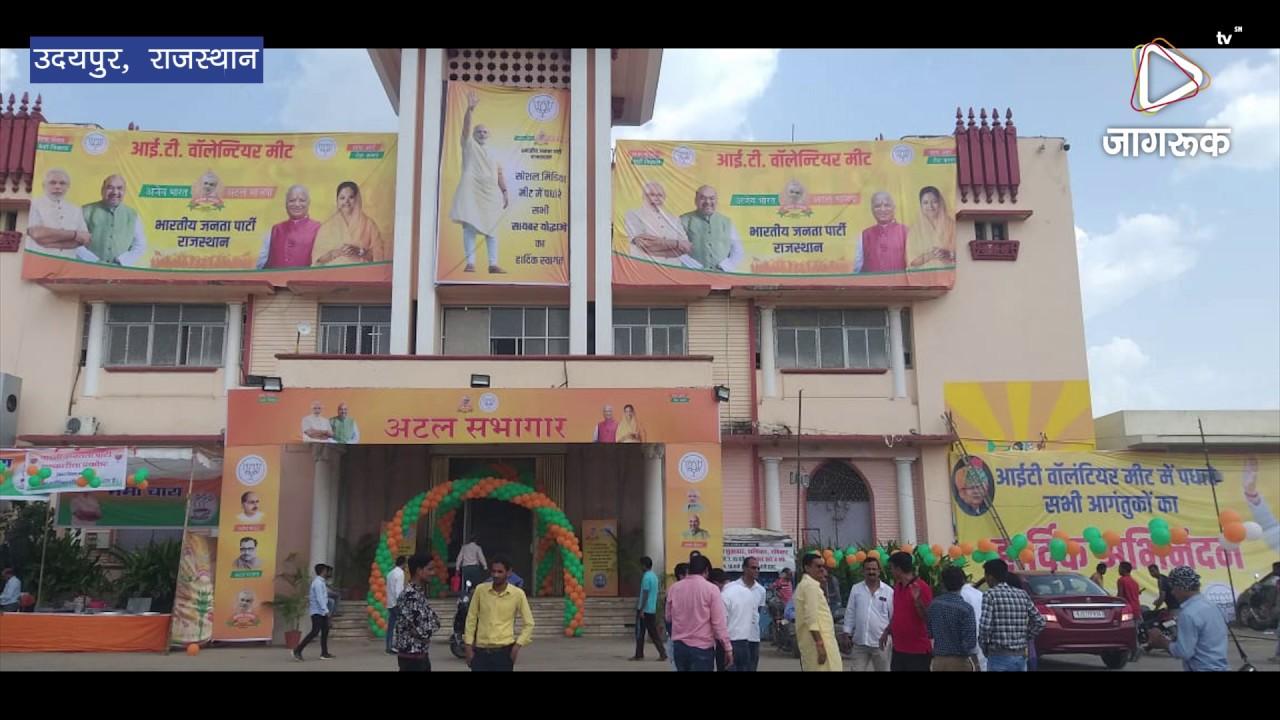 उदयपुर : सुखाड़िया रंगमंच का नाम बदलने पर कोंग्रेसियों में नाराजगी