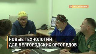 Новые технологии для белгородских ортопедов