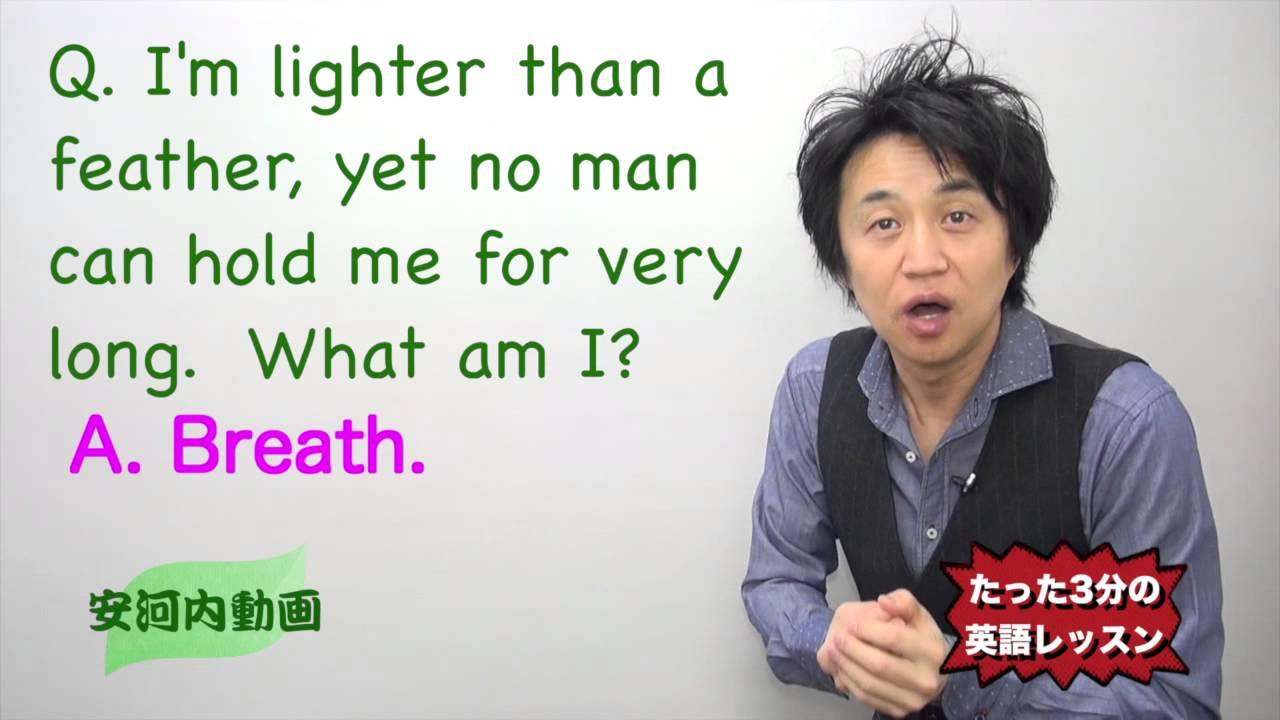 第22回:英語のなぞなぞで多義語を學べ! - YouTube