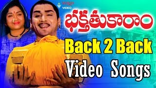 Bhakta Tukaram Movie Back 2 Back Video Songs - Akkineni Nageshwara Rao, Anjali Devi - Volga Video