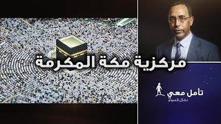 تأمّل معي (74): مركزية مكة المكرمة