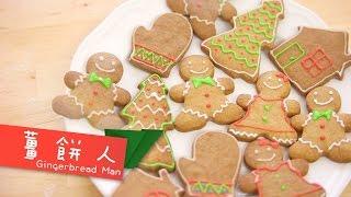 點cook Guide-薑餅人 Gingerbread Man