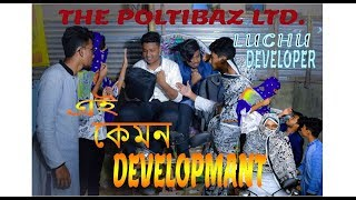 Ei Kemon Developer || The Poltibaz LTD. || Funny new Video 2018